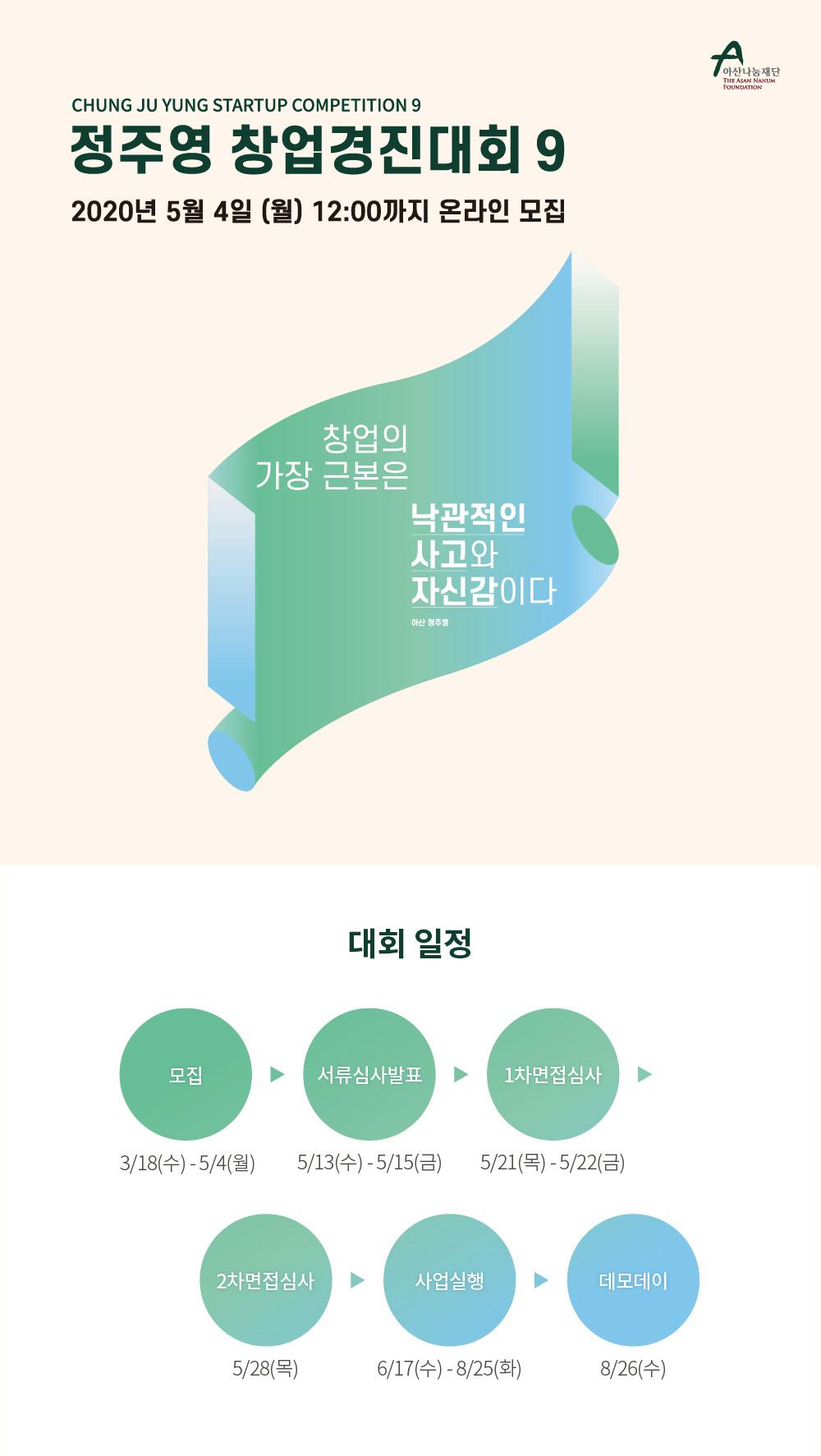 정주영 창업경진대회 9 모집